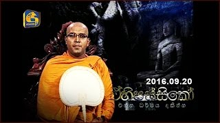 Ehipassiko - Kelaniye Sasanawansa Thero - 20th September 2016