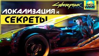 Cyberpunk 2077 - РУССКАЯ ЛОКАЛИЗАЦИЯ   Спец. выпуск Night City Wire   Стим-обсуждение Киберпанк 2077