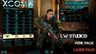 xCOM 2 Большой обзор моды от LW Studios: Perk Pack, Laser Pack