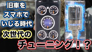 Next-generation tuning that allows you to play with old cars with your smartphone! I tried!
