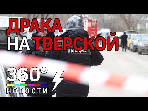 Последствия потасовки человека с охранником на Тверской