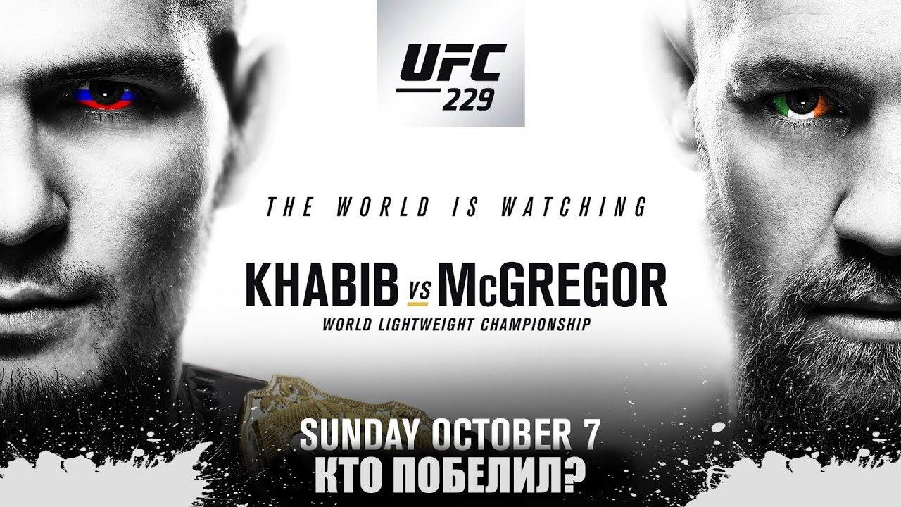 UFC 3 - Бой Хабиб Нурмагомедов против Конор Макгрегор - Кто победил ?