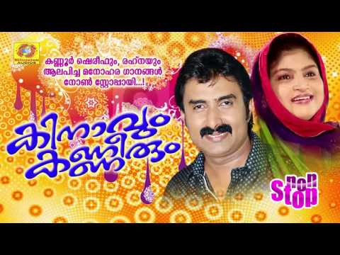 Kinavum Kanneerum | Non Stop Malayalam Mappila Songs | Original Mappilapattuakal | New Mappila Songs