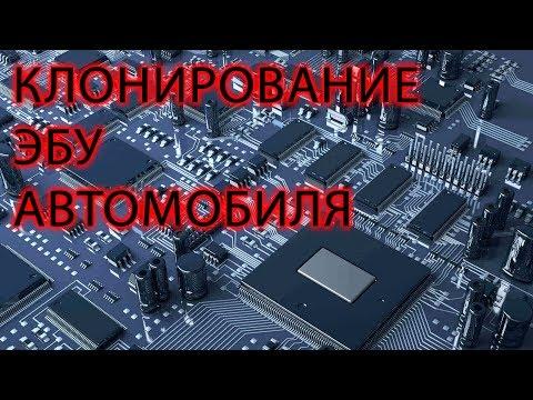 Клонирование ЭБУ автомобиля   Копируем и прошиваем