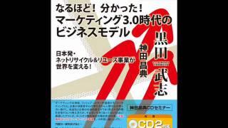 ダントツ企業実践オーディオセミナー vol.137  黒田 武志