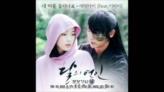 Can You Hear My Heart : EPIK HIGH & LEE HI Ost. Moon Lovers: Scarlet Heart Ryeo [Thai Sub]