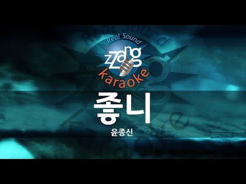 [짱가라오케/+4키/노래방] 윤종신(Yoon Jong Shin)-좋니 (Like it) KPOP Karaoke [ZZang KARAOKE]