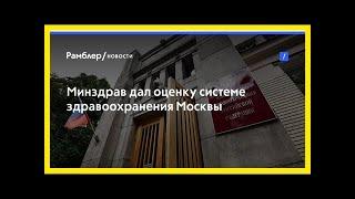 Минздрав далоценку системе здравоохранения москвы