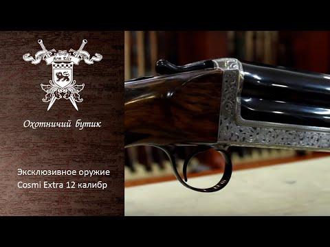 Эксклюзивное оружие | Cosmi Extra 12 калибр | Arm Elit