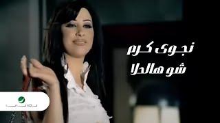Najwa Karam - Shou Hal Hala / نجوى كرم - شو هالحلا