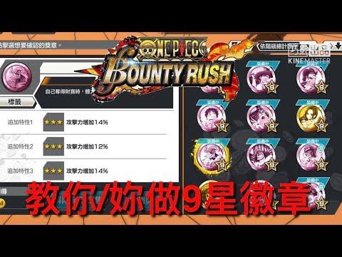 【ONE PIECE Bounty Rush】教你做九星徽章 #老鄭