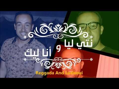Youssef Amir Reggada 2018 - Nti Lya Wana Lik | Reggada And Laâlaoui