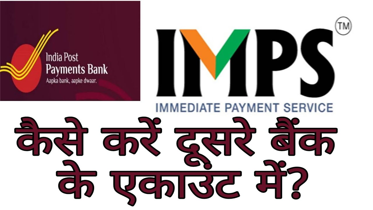 Fund Transfer from IPPB A/C to other BANKS A/Cs