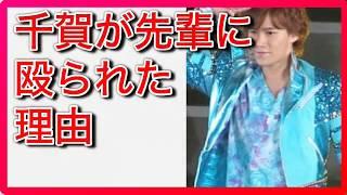 Kis-My-Ft2千賀健永が「先輩に殴られた」過去を告白するも、ファンから...