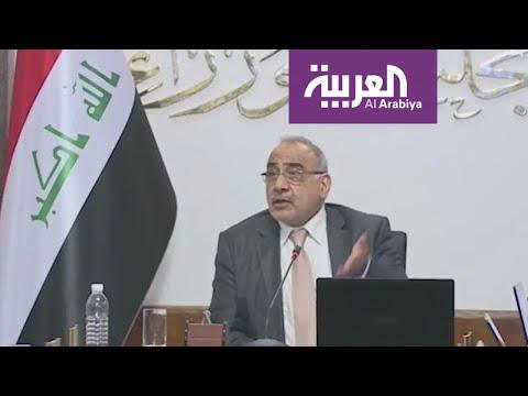 عبد المهدي مهدد بسحب الثقة  - نشر قبل 9 ساعة
