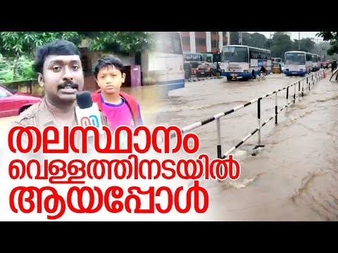 തിരുവനന്തപുരവും പ്രളയപ്പിടിയിൽ I Heavy rain in Thiruvananthapuram