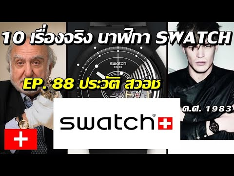 10 เรื่องจริงนาฬิกา SWATCH ประวัตินาฬิกา (สวอช) ที่คุณอาจไม่เคยรู้? (EP. 88)