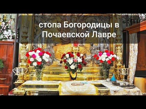Стопа Богородицы в Почаевской Лавре.