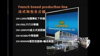 法式麵包生產線 French Bread Production Line