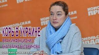 Вспышка кори в Украине: в чем опасность?
