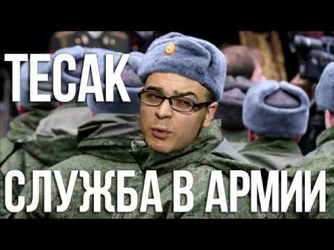 Тесак о своей службе в армии