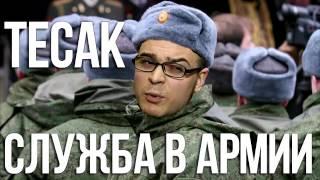 Тесак о своей службе в армии(https://vk.com/tesak__88., 2017-01-29T10:31:32.000Z)