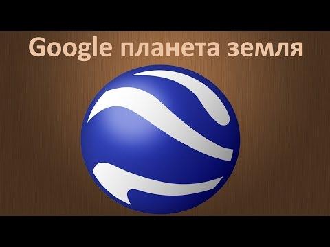 Как добавить фото в Google планета земля