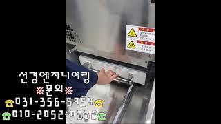 포장기계) 수동진공스킨포장기 VSP-S300 납품 후 …