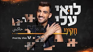 לואי עלי - חקיני ‏حاكيني (Prod by dj Vivo)