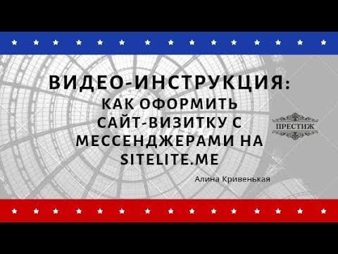 Инструкция - Как сделать сайт-визитку онлайн бесплатно на Sitelite.me