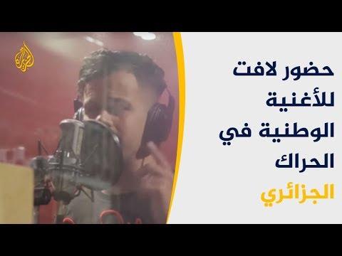 استعدادا لمظاهرات الجمعة.. شباب جزائريون يؤلفون الأغاني الوطنية  - نشر قبل 22 دقيقة