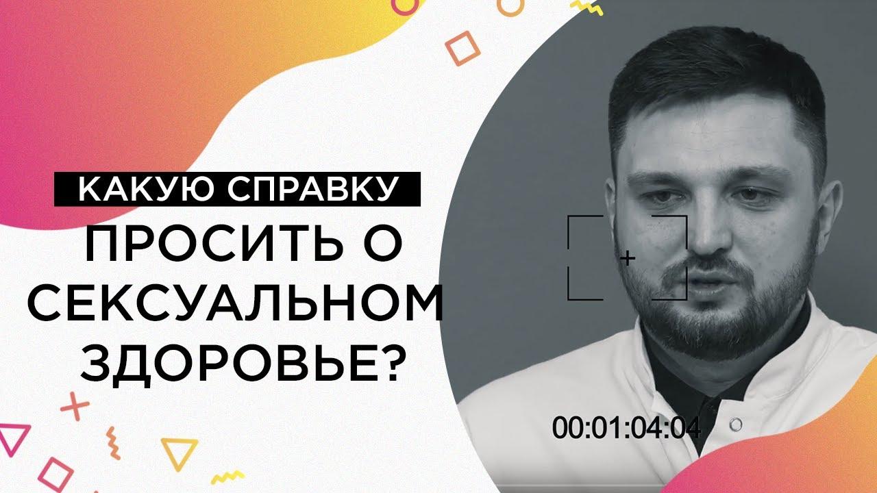 Какую справку просить о сексуальном здоровье? Интервью с Игорем Чернокульским. 18+