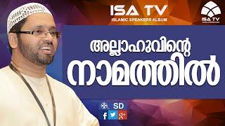 Allahuvinte naamathil-islamic speech malayalam |malayalam islamic speech