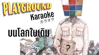 บนโลกใบเดิม - Playground (Karaoke)