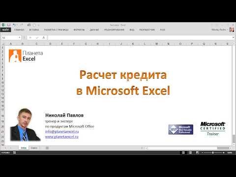 Расчет кредита в Excel