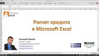 Расчет кредита в Excel(Как навскидку вычислить в Excel условия кредита (аннуитетного или дифференцированного) с помощью формул и..., 2014-06-29T09:55:58.000Z)