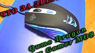 Вот это зверь!!!/ Мышка Qumo Dragon war Gamer M08