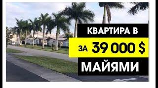 Квартира в Майами за 39 000 долларов(Получи БЕСПЛАТНЫЙ ВИДЕОТРЕНИНГ