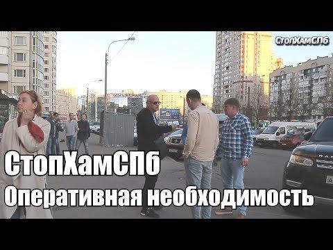 СтопХамСПб - Оперативная