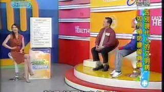 『脊椎疼痛怎麼辦?』5之2  台視健康好簡單  20111202  全衡診所