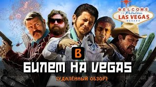 [BadComedian] - Билет на Vegas (Страх и ненависть российских комедий)