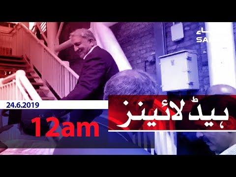 Samaa Headlines - 12AM -24 June 2019