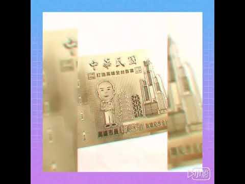X射線【Z11994】韓國瑜市長就職紀念金鈔