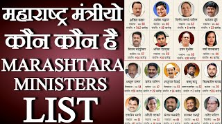 List of Maharashtra ministers|new list of Maharashtra ministers|uddav Thakre ministers list|all list