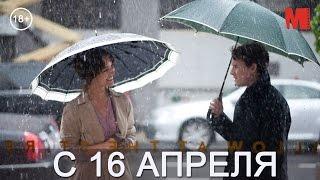 Дублированный трейлер фильма «С 5 до 7. Время любовников»