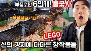 [Vlog] 신박하다 못해 경이로워~ 레고 창작 전시회를 가다!!