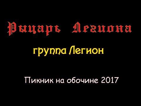 Клип Легион - Рыцарь Легиона