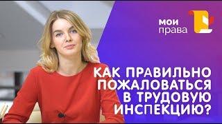 видео Жалоба в трудовую инспекцию