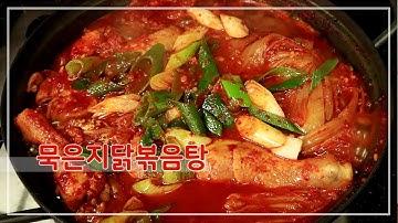 정말 맛있는 묵은지 닭볶음탕 만드는 법 / 김치넣고 닭도리탕 양념 쉬워요~ l 히코 HikoCook