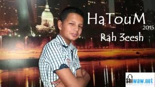 Hatoum  - Rah 3eesh 2015 حاطوم -  رح عيش